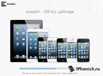 Программа для джейлбрека iOS 6.0 и iOS 6.1 будет называться  evasi0n.