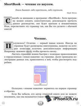ShortBook — программа для чтения книг.