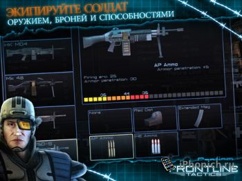 Frontline Tactics - Современная тактическая пошаговая стратегия