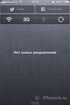 NCSettings - вык. и вкл. самых важных функций  iPhone / iPad