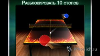 World Cup Table Tennis - Базар нет игра классная физика и графика