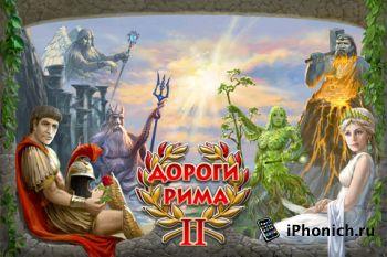 Дороги Рима 2 - Лучшая игра в жанре Simulation