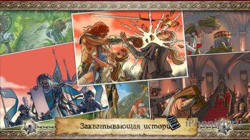 Braveheart - бесплатная игра Храброе Сердце