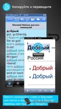 Немецко - Русский Slovoed Deluxe говорящий словарь