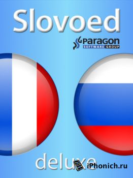 Французско - Русский Slovoed Deluxe говорящий словарь