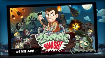 ZombieSmash - Размажь Зомби