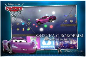 Cars 2 - совершенно секретно: только для ваших колёс!