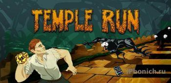 Temple Run - лучшая игра с бесконечным бегом в AppStore