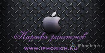 Готовые рингтоны для iPhone (Апрель 2013)