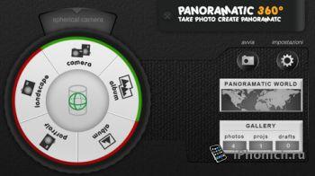 Panoramatic 360 - панорамная съемка на iPhone