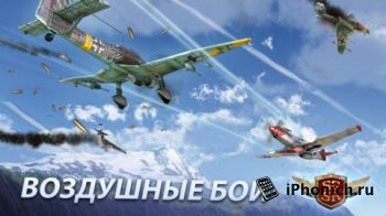 Sky Gamblers: Storm Raiders - Одна из самых качественных игр для iPad!