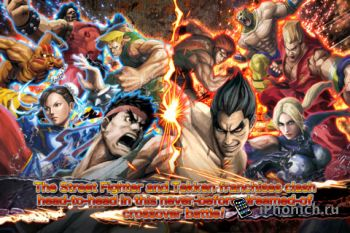 STREET FIGHTER X TEKKEN MOBILE - файтинг для iPhone / iPad