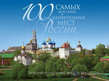 100 cамых красивых мест России