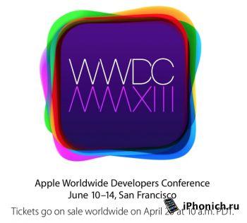WWDC 2013 дата: 25 апреля 2013 года