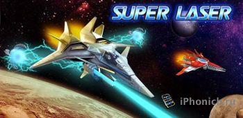 Super Laser: The Alien Fighter - космическая леталка-стрелялка.