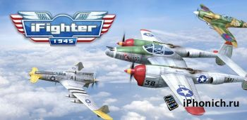 iFighter 1945 -