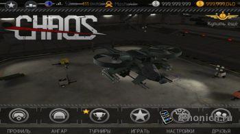 C.H.A.O.S HD - симулятор полёта на боевом вертолёте