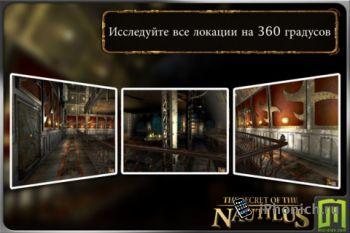 Jules Verne's Mystery of the Nautilus HD - XXI век, где-то в глубине океанов...