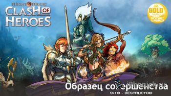 Might & Magic Clash of Heroes - Ура, ее портировали на iOS