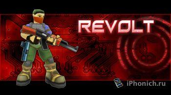 Revolt - 3D шутер.