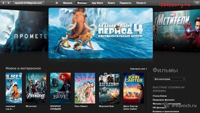 iTunes Store: часто задаваемые вопросы по прокату фильмов