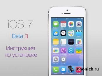 Установка iOS 7 Beta 3 на iPhone, iPad, iPod touch