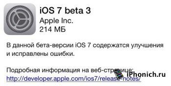Прошивка  iOS 7 beta 3 (скачать)