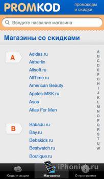 PromKod - Аналогов не встречал, спасибо ребят!!!