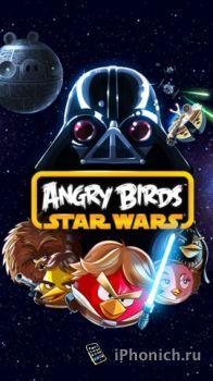 Angry Birds Star Wars - Всем фанатам качать, не пожалеете.