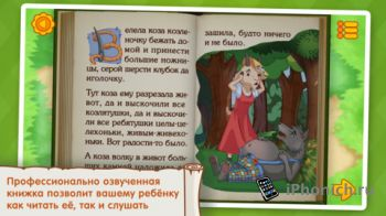Волк и семеро козлят: Чудо-Книжка для iPad / iPhone / iPod Touch