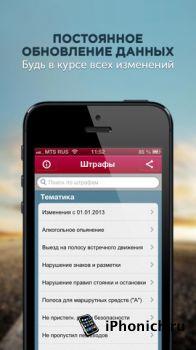 Авто Штрафы ПДД 2013 для iPhone - Нужная штука для тех, кто не на метро.