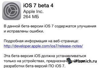 iOS 7 beta 4 для iPhone, iPad и iPod touch (скачать)