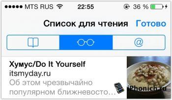 Что нового iOS 7 Beta 4