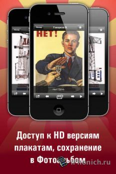Советские плакаты HD - бесплатно До 28 октября!
