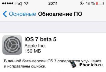 OS 7 beta 5 для iPhone, iPod touch и iPad (Скачать ipsw)