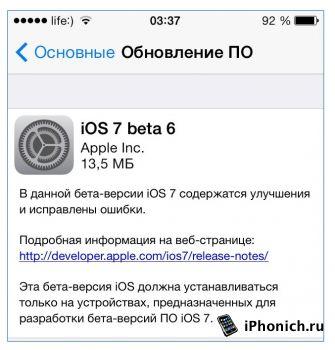 iOS 7 beta 6: ничего нового