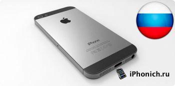 Когда выйдет iPhone 5S? Выход iPhone 5S в России