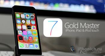 Прошивка iOS 7 Golden Master / GM (Скачать)