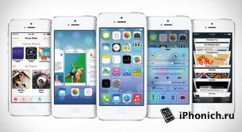 Вышла прошивка iOS 7