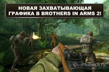 Brothers In Arms 2® Global Front - Знаменитая игра Братья по оружию БЕСПЛАТНО!