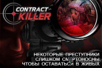 Contract Killer - Прикольный шутер для любителей снайперских прицелов