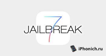 Джейлбрейк iOS 7: почти наверняка