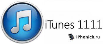 iTunes 11.1.1