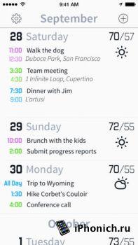 Horizon Calendar - календарь с встроенным погодным информером