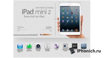 Дата выхода iPad mini 2 и iPad 5