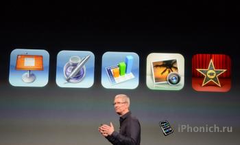 Все приложения для iOS от компании Apple, будут бесплатными