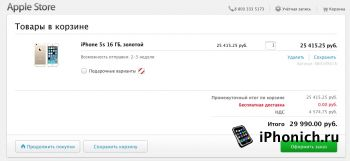 Где купить iPhone 5S и iPhone 5C в Москва, СпБ и МО