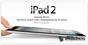 Почему Apple не снимает с продаж iPad 2?