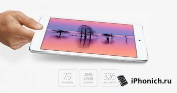 Новый iPad mini с Retina экраном уже в дефиците