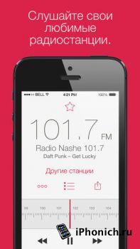 Просто радио - приложение радио для iPhone